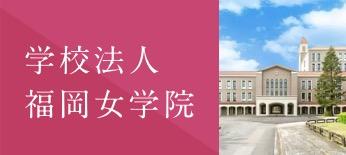 学校法人福岡女学院