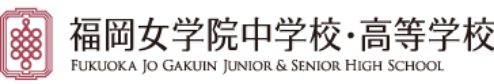 福岡女学院中学校・高等学校